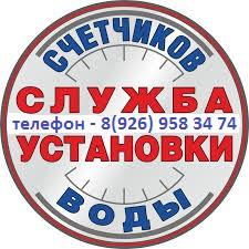 Установка счетчиков воды г. Павловский Посад